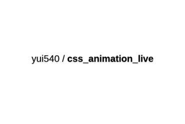 Yui540/css_animation_live