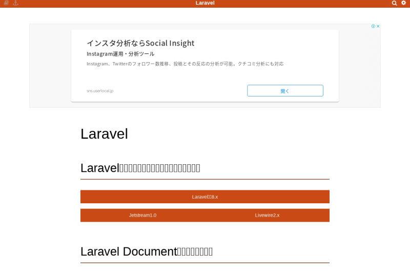 Alternate Laravel Documentation
