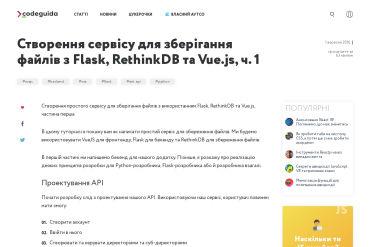 Створення Сервісу Для Зберігання Файлів З Flask, RethinkDB Та Vue.js, Ч. 1