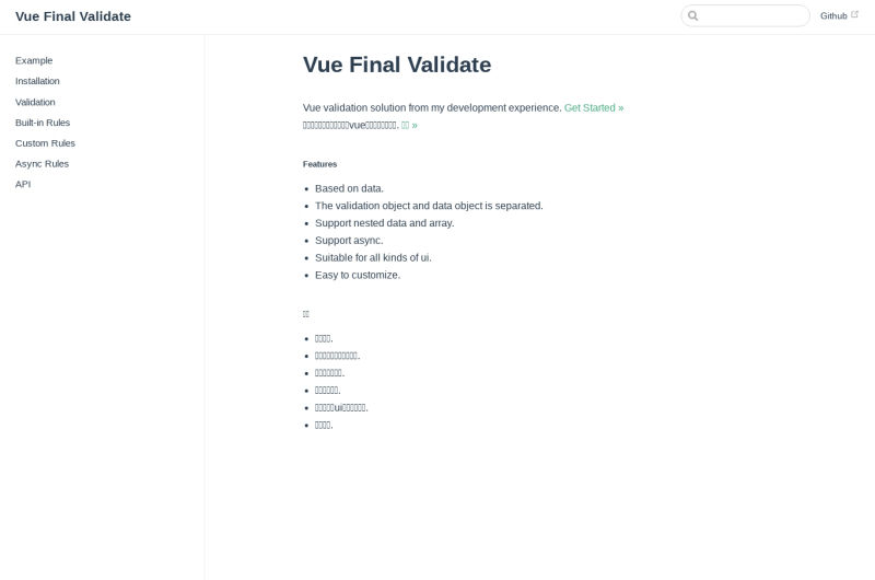Vue-final-validate