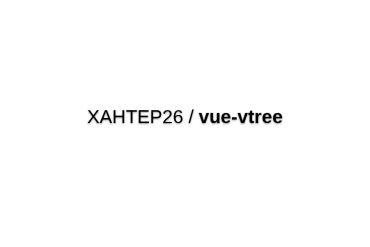 Vue-vtree